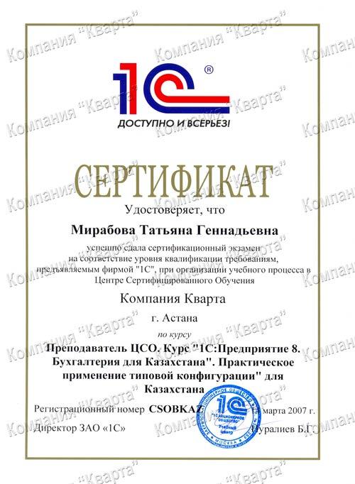 Курс 1СПредприятие 8. Управление Торговлей для Казахстана