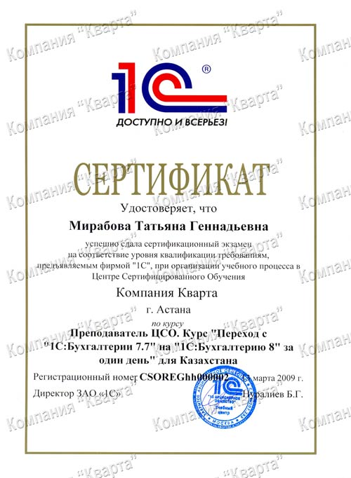 1С Бухгалтерия 7.7 Казахстан